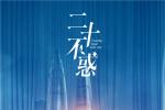"""《二十不惑》曝""""二十冲鸭""""预告 诠释多面青春"""