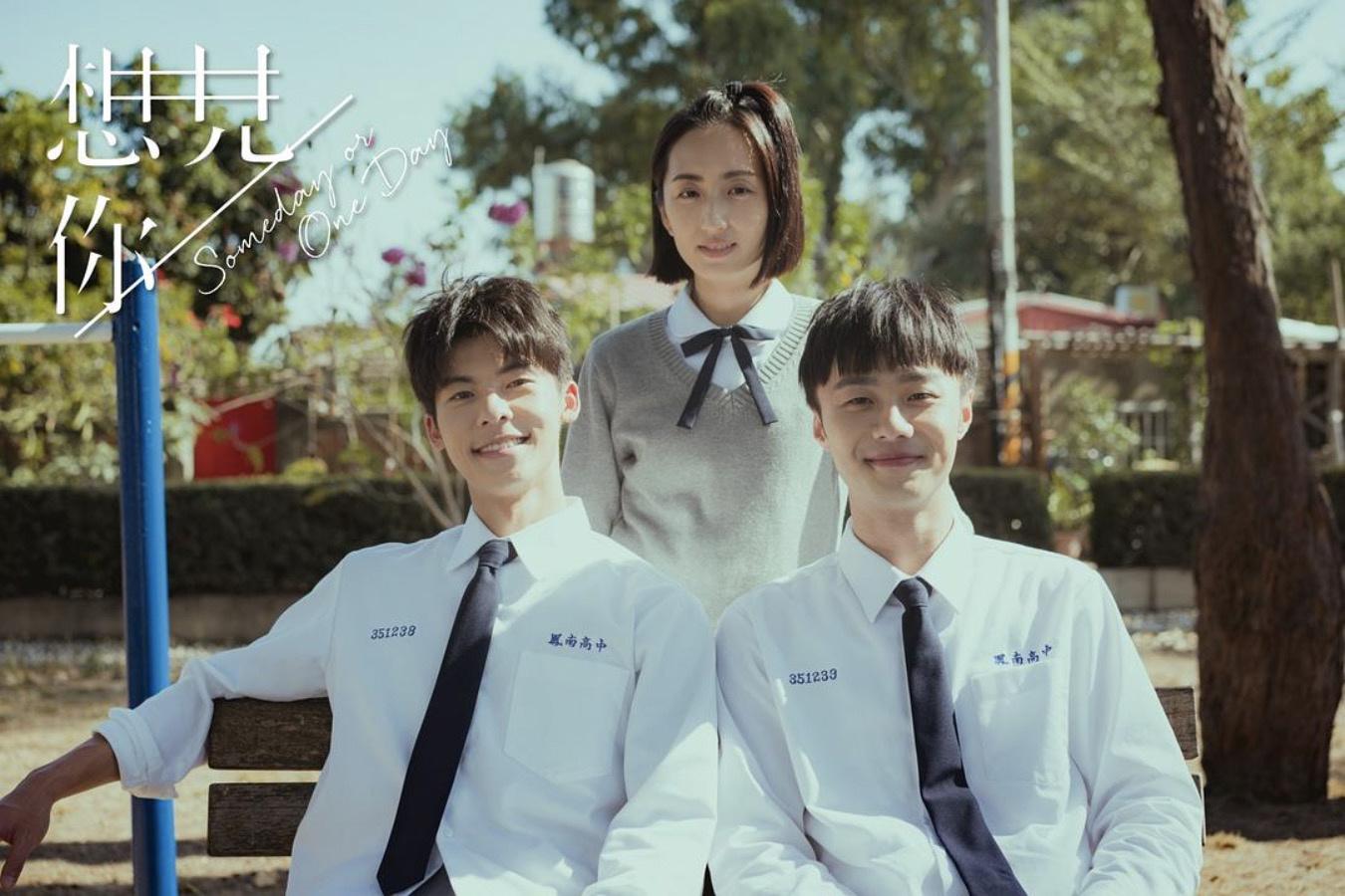 《想见你》7.16起登岸日本 改名《超过时空的爱》