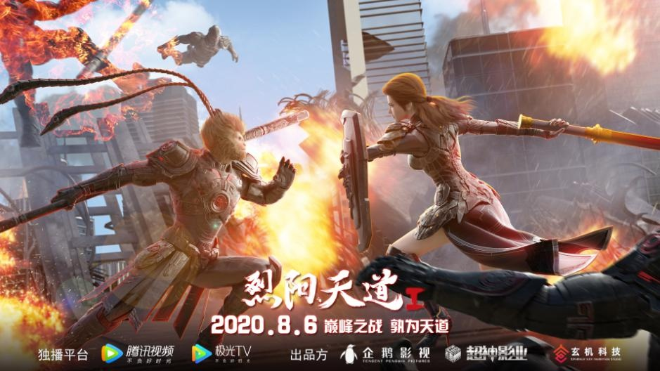 dafa888扑克:影戏《烈阳天道Ⅰ》8月6日上线 孙悟空展现新技能 第1张