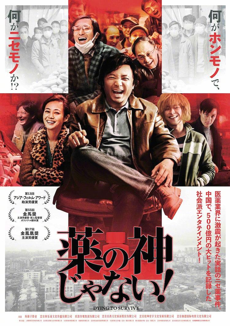 《我不是药神》日本重新定档 将于10月16日上映