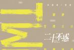 """由关晓彤、金世佳、牛骏峰领衔主演,卜冠今、李庚希、董思怡、王安宇、曹恩齐、徐绍瑛主演的青春励志成长剧《二十不惑》目前正在热播。419宿舍的""""不惑姐妹花""""不惧生活中的暴击与挑战,拼命""""嚯嚯""""探寻着青春的秘密,不被定义的20岁在性格迥异的四个女孩相互碰撞中奏响了未来的独特乐章。"""