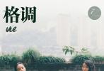 """7月14日,刘琳和李梦和《格调vie》合作拍摄的""""重庆隐秘大片""""发布,两位在热播剧《隐秘的角落》中展现了精彩的演技。"""