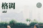 刘琳李梦重庆隐秘大片发布 周春红与王瑶的番外