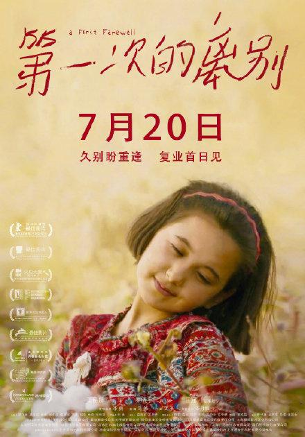 allbetgaming官网:《第一次的离别》公布定档版海报 确定7.20上映 第1张