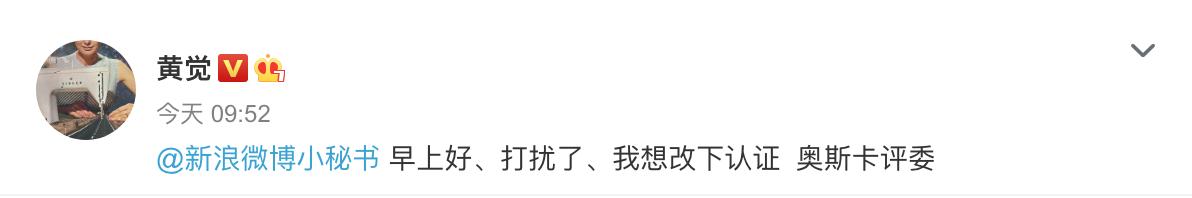环球国际官网:黄觉微博认证乐成改为奥斯卡评委 笑称荒唐又真实 第3张