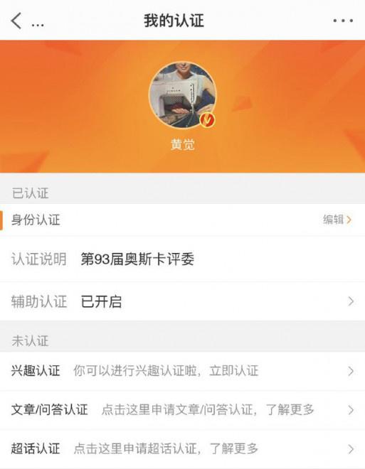 环球国际官网:黄觉微博认证乐成改为奥斯卡评委 笑称荒唐又真实 第2张