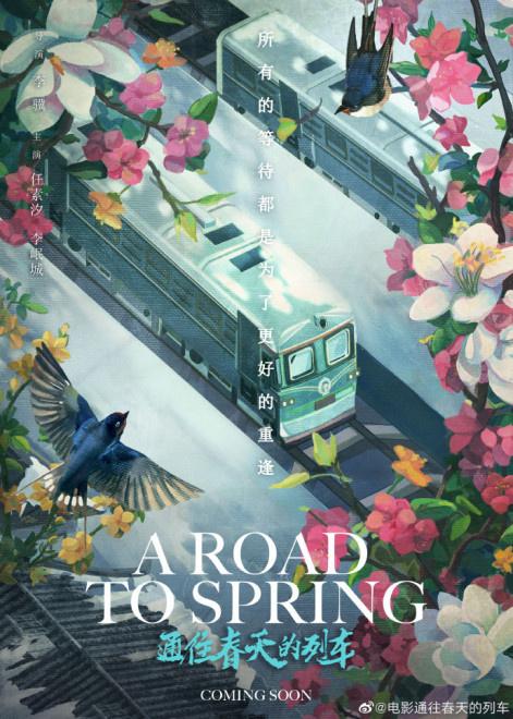 大发888游戏官网:任素汐《通往春天的列车》发新海报 档期暂未宣布