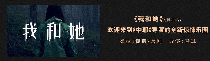 《中邪》导演马凯曝新片《我和她》惊悚混搭喜剧