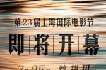 又一个好消息!第23届上海电影节将于7.25开幕