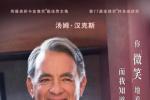 汤姆·汉克斯《邻里美好的一天》发全新中文海报