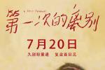 《第一次的离别》发布定档版海报 确定7.20上映