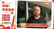 徐峥为中国电影发声!百位影人共同见证电影院复工第一天