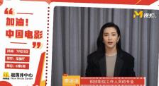 李冰冰为中国电影发声:我们共同打造安全的影院,等你回来!