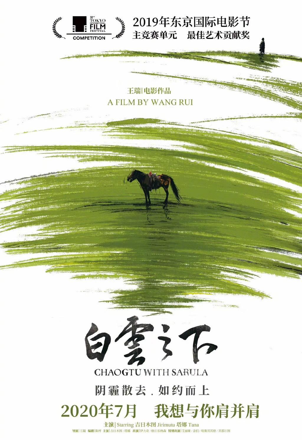apple developer:《白云之下》官宣7月上岸院线 曾入围东京电影节