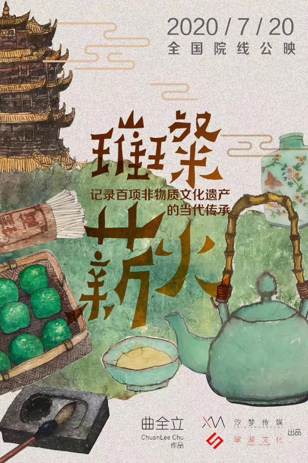 纪录片《璀璨薪火》7.20公映 展现中国匠人群像