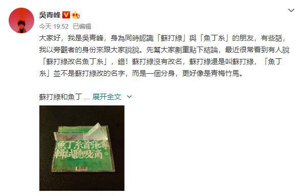 "us apple developer accounts for sale:吴青峰否认苏打绿更名 称与鱼丁糸""青梅竹马"" 第1张"