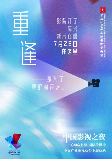 """上海国际片子节7.26重磅推出""""中国影视之夜"""""""