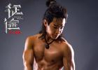 荷爾蒙爆棚!劉憲華曬肌肉照 為《征途》瘋狂健身
