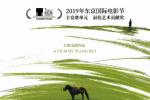 《白云之下》官宣7月登陆院线 曾入围东京电影节