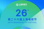 第26届上海电视节将于8.3-8.7举办 评委名单公布