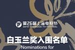 白玉兰入围名单出炉 雷佳音张若昀角逐最佳男主角