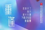 """上海国际电影节7.26重磅推出""""中国影视之夜"""""""