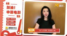 买票看电影是对中国电影最好的支持 赵小棠为中国电影发声