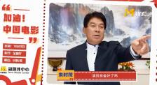 加油!中国电影 朱时茂:相约影院 做好防疫 安全观影