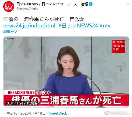 allbet代理:日媒爆三浦春马疑似在家自杀 参演《恋空》出道 第1张