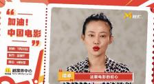 谭卓为中国电影发声:我们从未舍弃这颗电影的初心