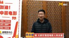 林永健为中国电影发声:共同打造安全的电影院,等你回来!