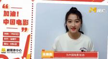关晓彤为中国电影发声:我们从未舍弃这颗爱电影的初心