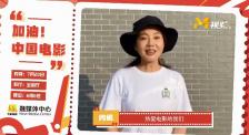 闫妮为中国电影发声:影院就要开业了,电影人不会散场!