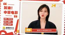 电影人乔欣为中国电影发声:温暖驱散严寒,团结共克时艰!