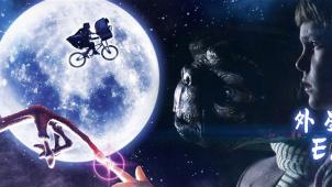 《外星人E.T.》推介:斯皮尔伯格的外星朋友