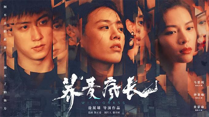 allbet登录官网:上影节亚新奖首批片单 《荞麦疯长》等华语片入围