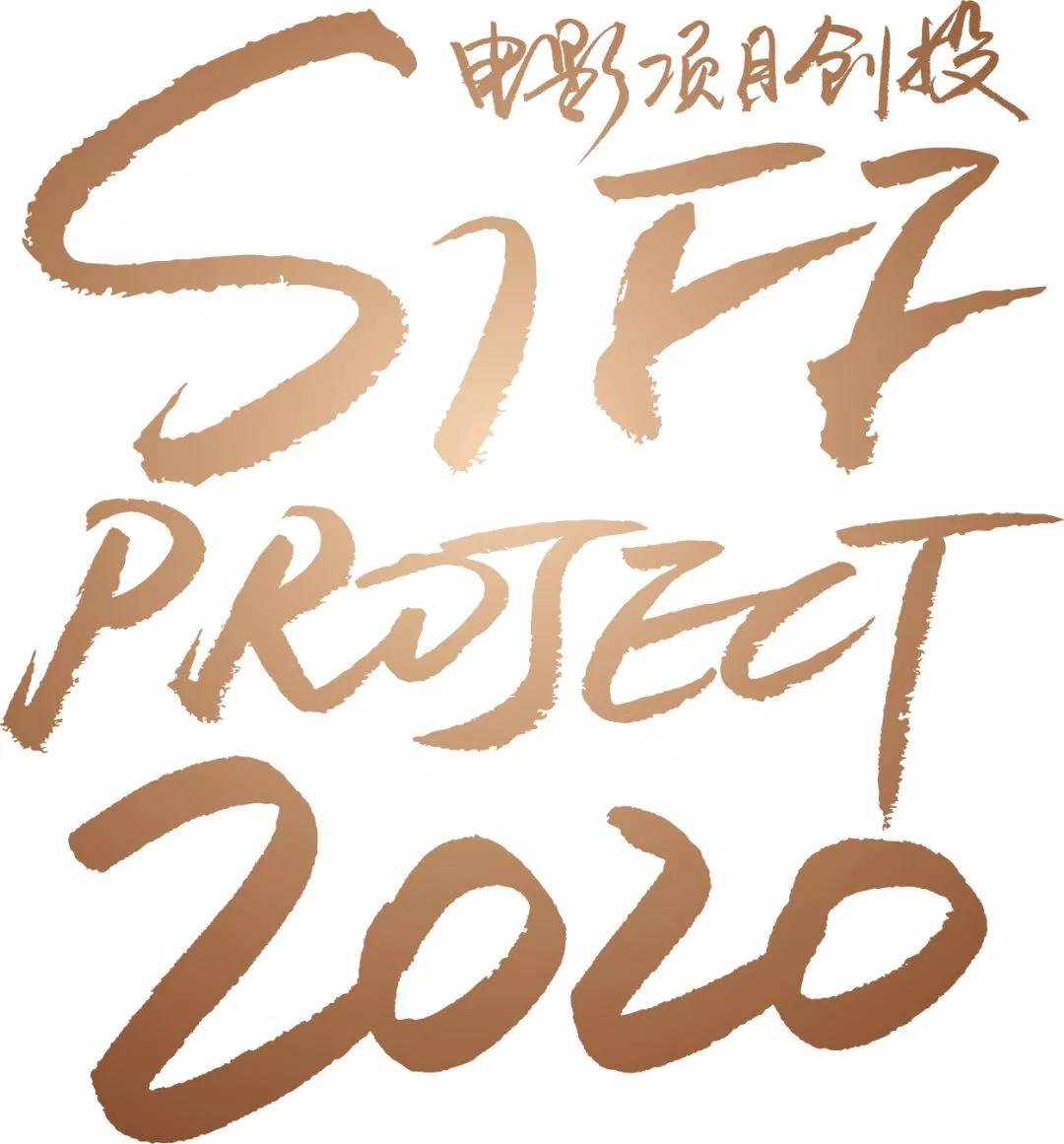 allbet:上影节创投项目评委会名单宣布 刁亦男任主席