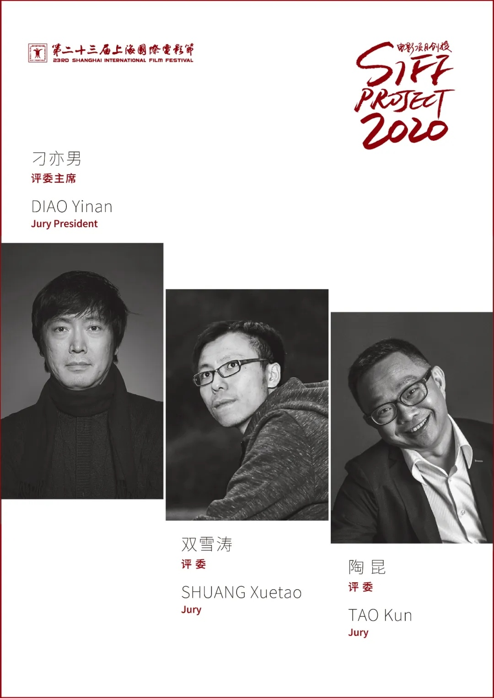 上影节创投项目评委会名单颁布 刁亦男任主席