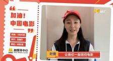 电影人叶青为中国电影发声:一起回归影院,支持中国电影!