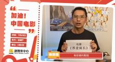 《荞麦疯长》导演徐展雄:我将带着新片,和你相约影院!