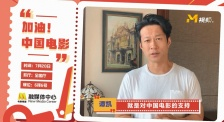 电影人谭凯:你一票,我一票,一起支持中国电影!