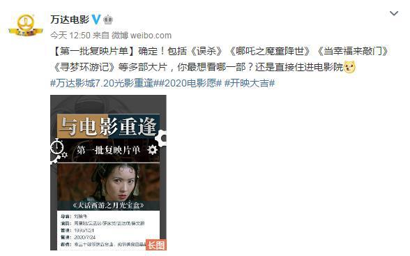 万达首批复映片单颁布 《战狼2》等25部影片在列