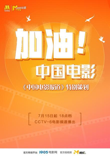 """""""加油!中国片子""""系列节目开播 守看片子回复"""