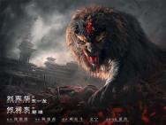 """《征途》发布""""怒兽""""版海报 华语巨制扬帆出海"""