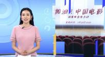 """""""加油!中国电影""""融媒体直播进行时 耀莱成龙影城备战复映"""