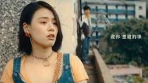 《荞麦疯长》片尾曲《Colorful Days》MV