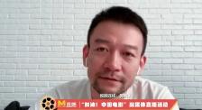 连线导演郭帆:《流浪地球2》还需几年 会和刘慈欣继续合作