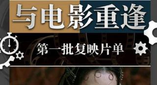 万达首批复映片单公布 《战狼2》等25部影片在列
