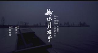 《掬水月在手》入圍上影節 展現中國古典詩詞之美