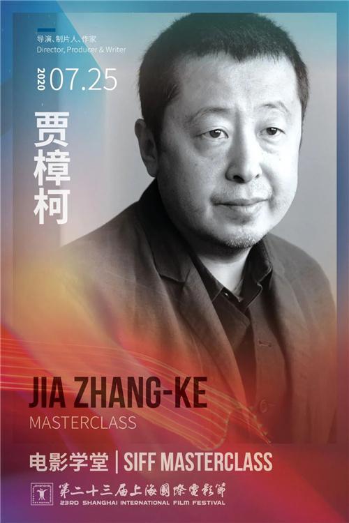 allbet开户:上海电影节宣布大师班嘉宾阵容 贾樟柯徐峥等出席 第2张